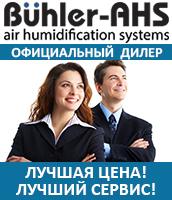 Системы увлажнения воздуха Buhler-AHS официальный дилер